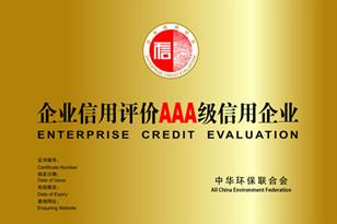 中华环保联合会信用评价标牌
