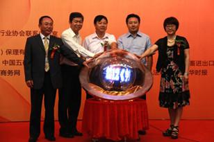 《中国行业信用评价A级以上企业名录》启动