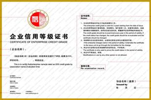 中华环保联合会信用评价证书