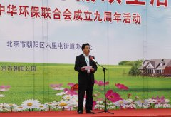 北京市朝阳区环境保护局党组书记陈伟讲话