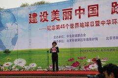 中华环保联合会副秘书长谢玉红讲话