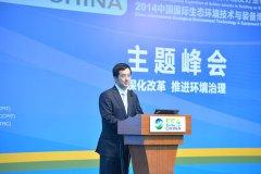 追求技术,建设绿色家园 韩小清在第十届环境与发展论坛主题峰会上发言