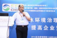 中国水污染治理产业与技术发展--王家廉