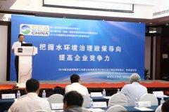 """水体污染控制与治理科技重大专项实施进展与""""十三五""""思路--刘志全"""